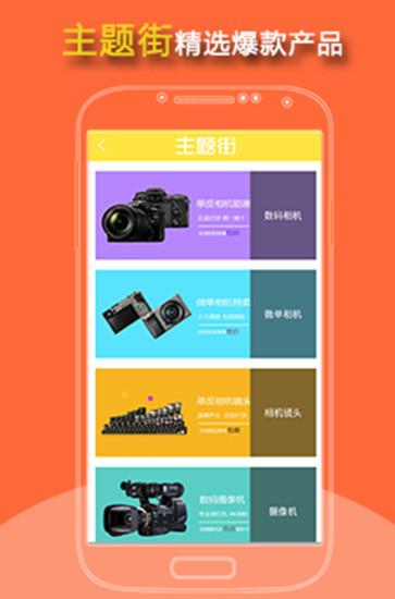 彤阳商城 V1.12.2 安卓版截图3
