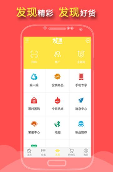 彤阳商城 V1.12.2 安卓版截图5