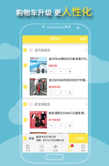 彤阳商城 V1.12.2 安卓版截图4