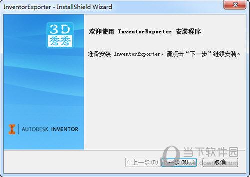 3D秀秀Inventor上传插件