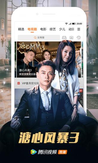 腾讯视频 V5.8.6.13321 安卓VIP谷歌版截图1