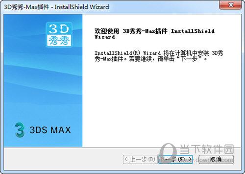 3D秀秀3Dmax上传插件