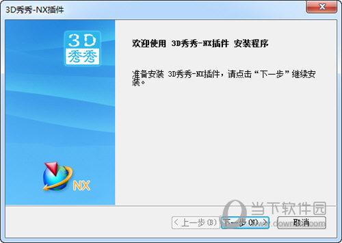 3D秀秀NX上传插件