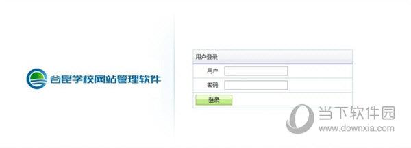 谷昆学校网站管理软件