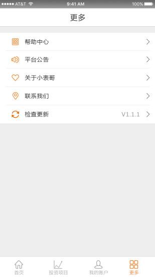 小表哥金融 V2.0.1 安卓版截图5