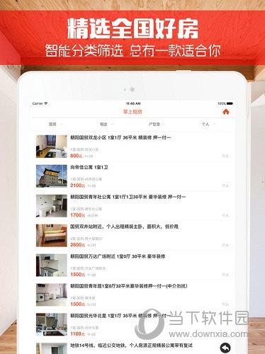 安家租房iPad版
