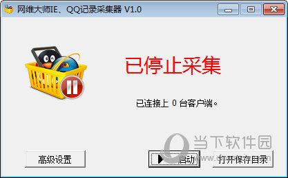 QQ采集器