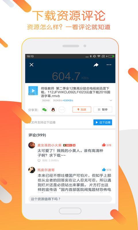 手机迅雷5.7.2嗅探版本 安卓版截图3