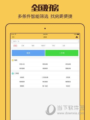 蜜蜂租房iPad版