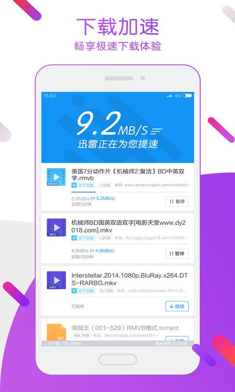 手机迅雷安卓5.0版本 最新免费版截图2