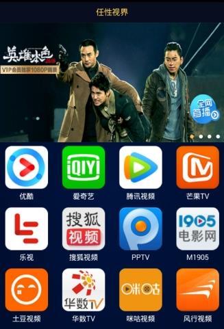 任性视界TV版 V1.0 安卓版截图1