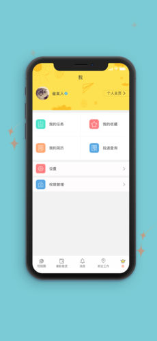 龙采校园 V1.0.8 安卓版截图3