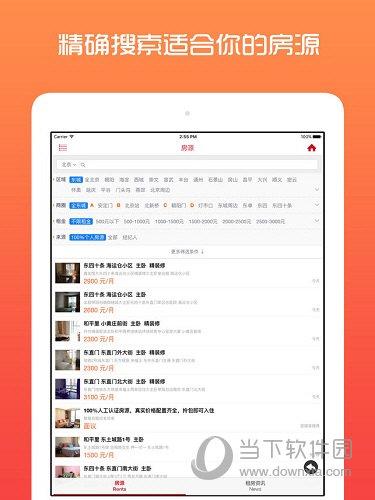 万能租房iPad版