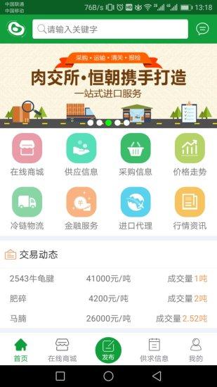 肉交所 V1.3 安卓版截图1