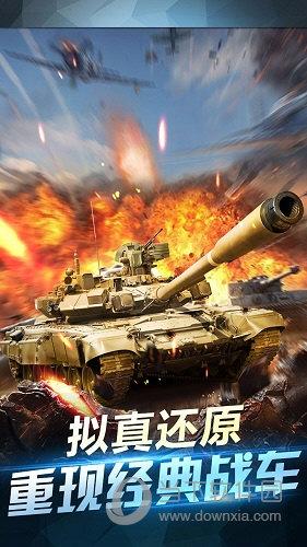 坦克荣耀之传奇王者