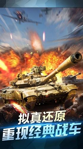 坦克荣耀之传奇王者 V1.00 安卓版截图1