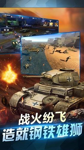 坦克荣耀之传奇王者 V1.00 安卓版截图2