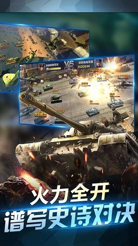 坦克荣耀之传奇王者 V1.00 安卓版截图3