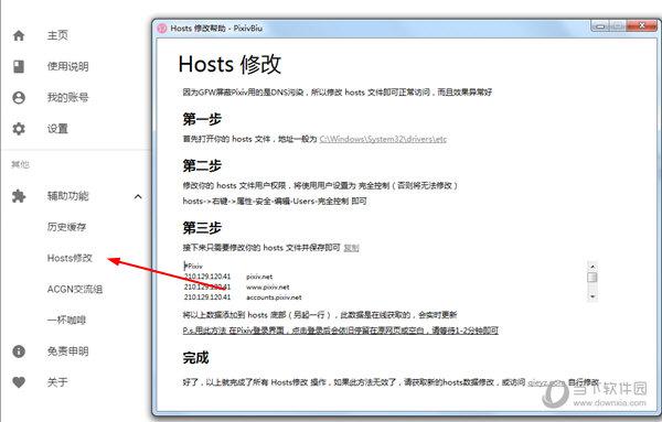 修改hosts