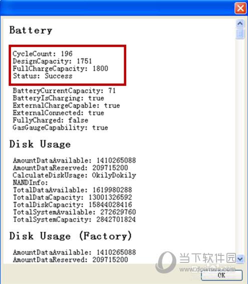 苹果电池健康度软件