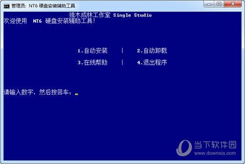 NT6硬盘安装辅助工具
