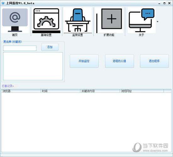 上网监控管理软件