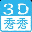 3D秀秀产品上传插件 V1.0 免费版