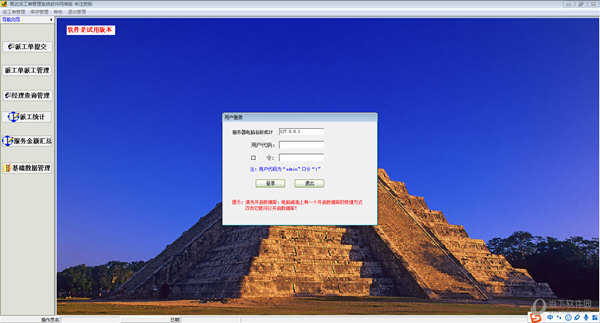 派工单管理系统软件