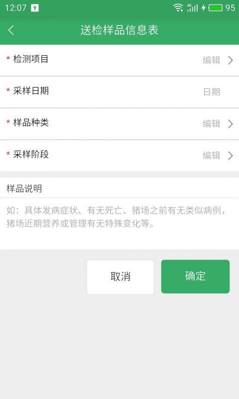 猪猪乐 V3.6.7 安卓版截图2