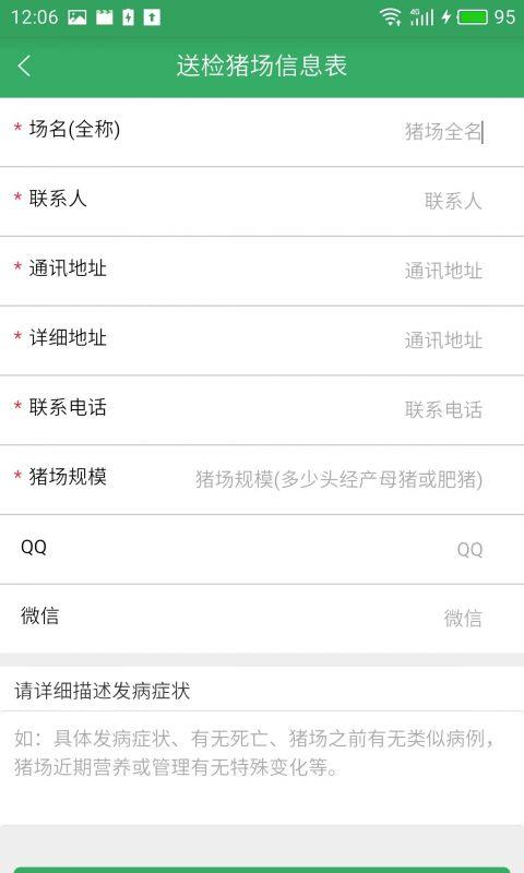 猪猪乐 V3.6.7 安卓版截图1