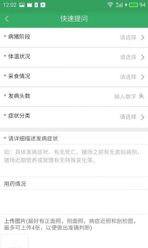 猪猪乐 V3.6.7 安卓版截图3