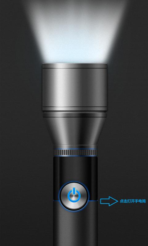 神光手电筒 V1.7 安卓版截图1