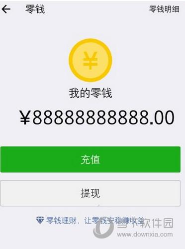 微信零钱生成器软件