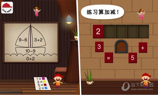 阳阳儿童数学逻辑思维