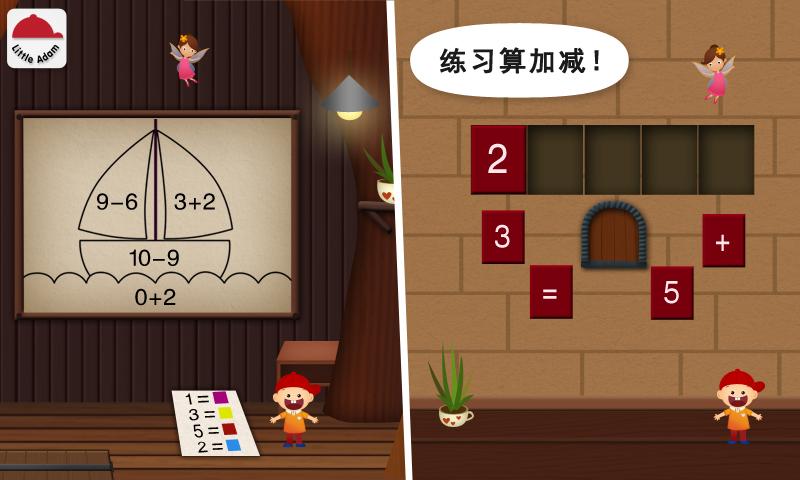 阳阳儿童数学逻辑思维 V1.4.7.64 安卓版截图2
