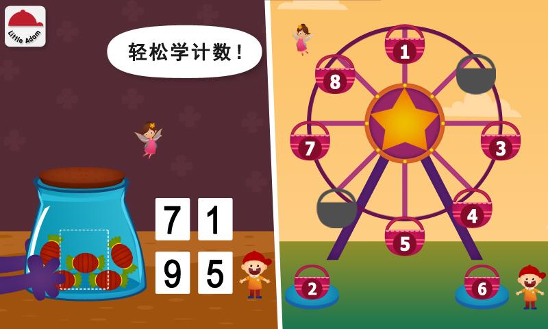 阳阳儿童数学逻辑思维 V1.4.7.64 安卓版截图1