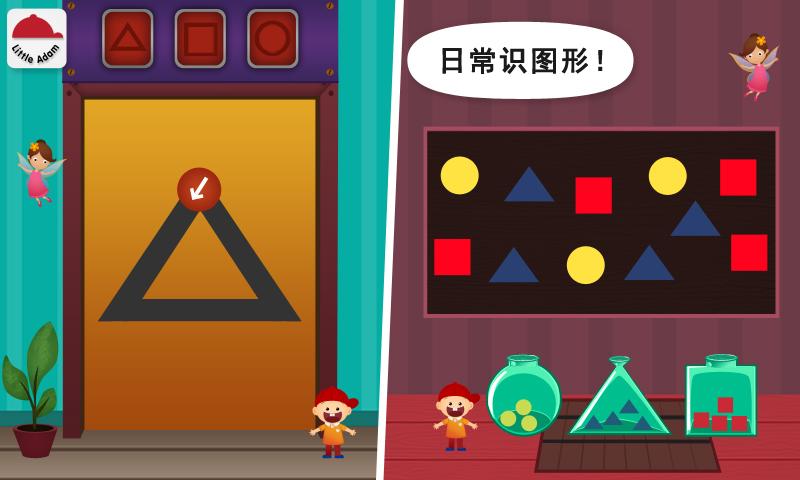 阳阳儿童数学逻辑思维 V1.4.7.64 安卓版截图5