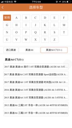 汽配神器 V0.2.69 安卓版截图1