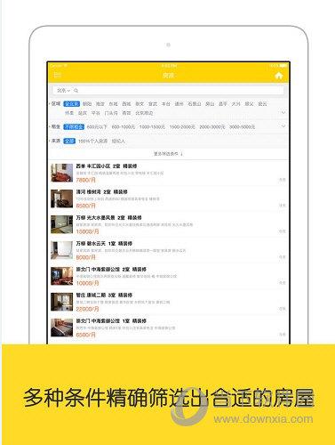 熊猫租房iPad版