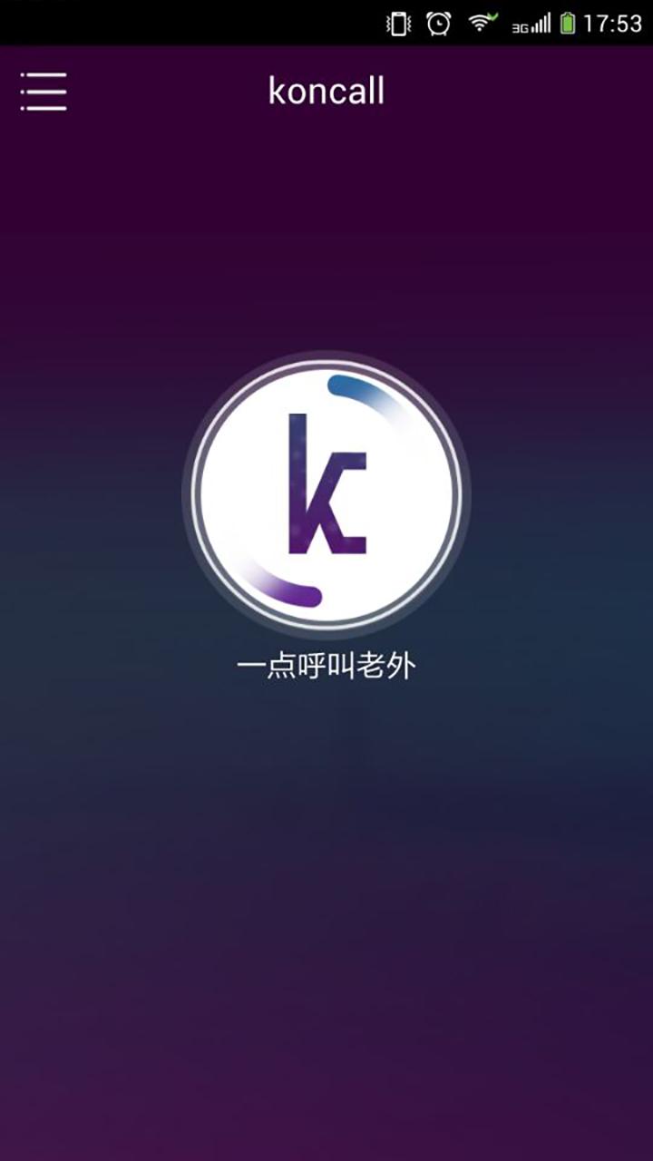 空课 V2.0.6 安卓版截图1