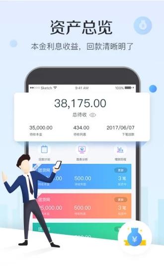 网贷记账通 V9.4.4 安卓版截图1