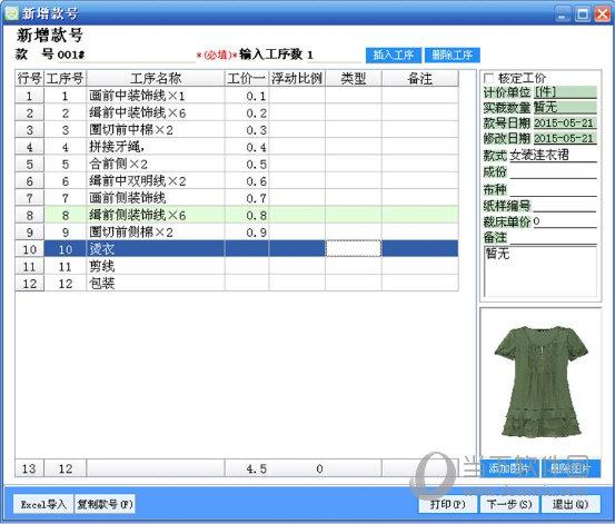 制衣行业打菲软件