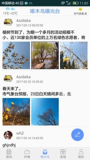 泉城蓝 V2.3 安卓版截图3