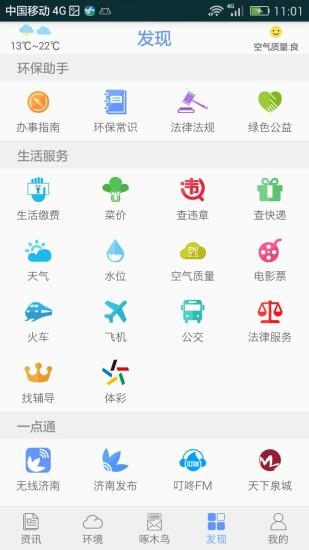 泉城蓝 V2.3 安卓版截图4