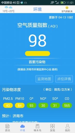 泉城蓝 V2.3 安卓版截图2