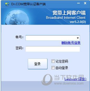 Dr.COM宽带认证客户端