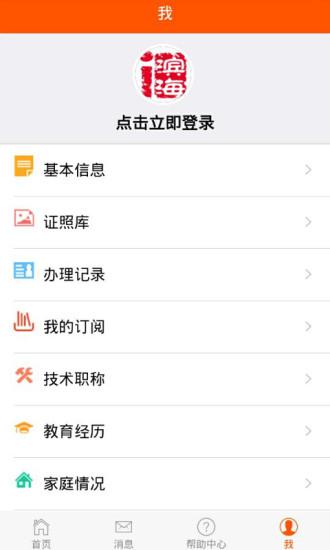 i滨海 V2.08 安卓版截图3