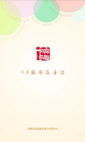 i滨海 V2.08 安卓版截图1
