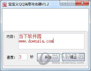 宝宝义QQ消息攻击器