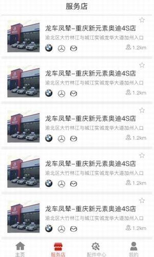 龙车凤辇 V1.3.2 安卓版截图2